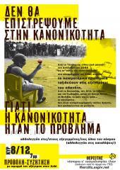 Προβολή-Συζήτηση την Κυριακή 8/12/19, στις 7 μ. μ., με αφορμή την εξέγερση στη Χιλή