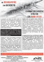 Κυριακή 4/11 στις 12:00 μ.μ. – Συζήτηση – Ενημέρωση – Προτάσεις συλλογικών δράσεων ενάντια στην κατασκευή σταθμού λυμάτων στο πάρκο τρίτση