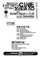 6ος χρόνος Cine Σινιάλο: Πρόγραμμα θερινών προβολών