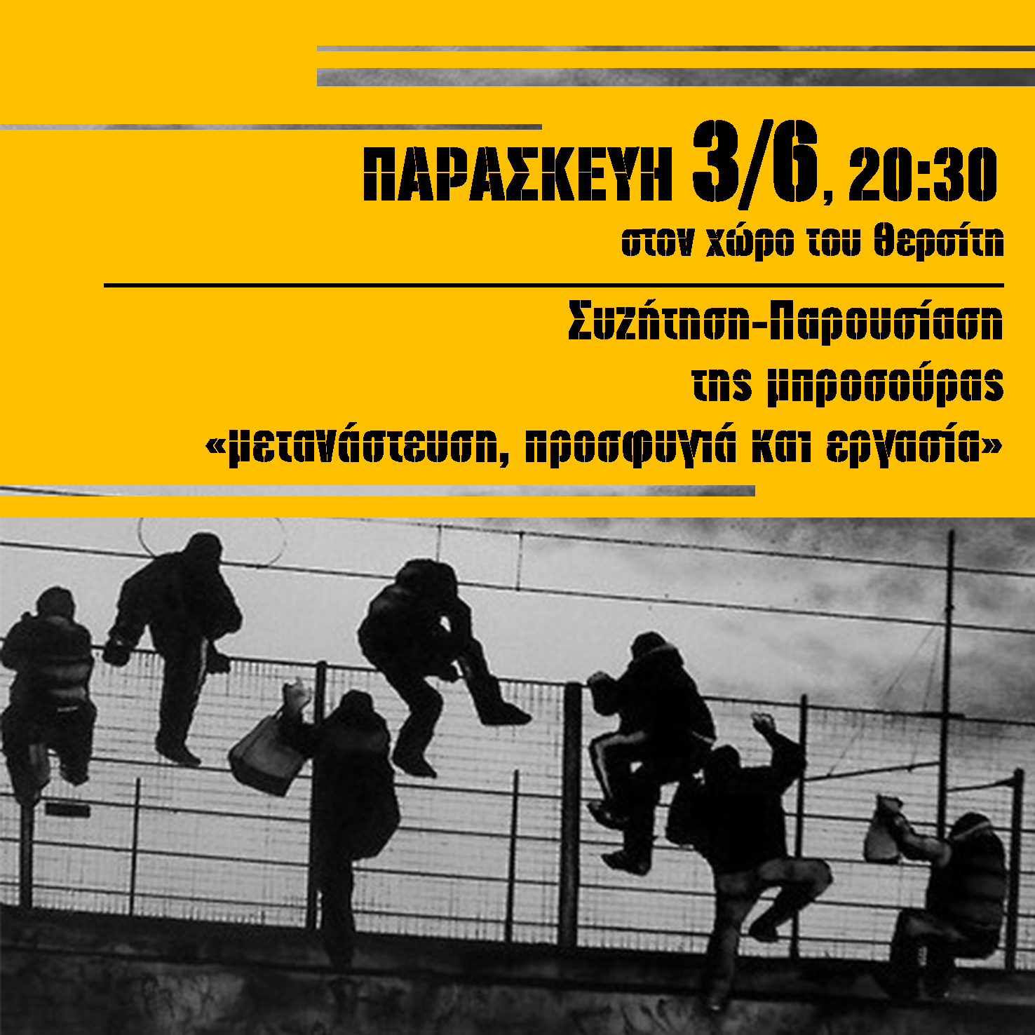 Συζητηση-Παρουσίαση  της μπροσούρας  «μεταναστευση, προσφυγιά και εργασία» την Παρασκευή 3/6
